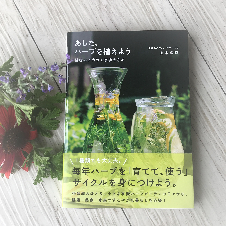 送料無料&記念特典付き★植物療法士 山本真理のはじめての著書『あした、ハーブを植えよう ー 植物のチカラで家族を守る』