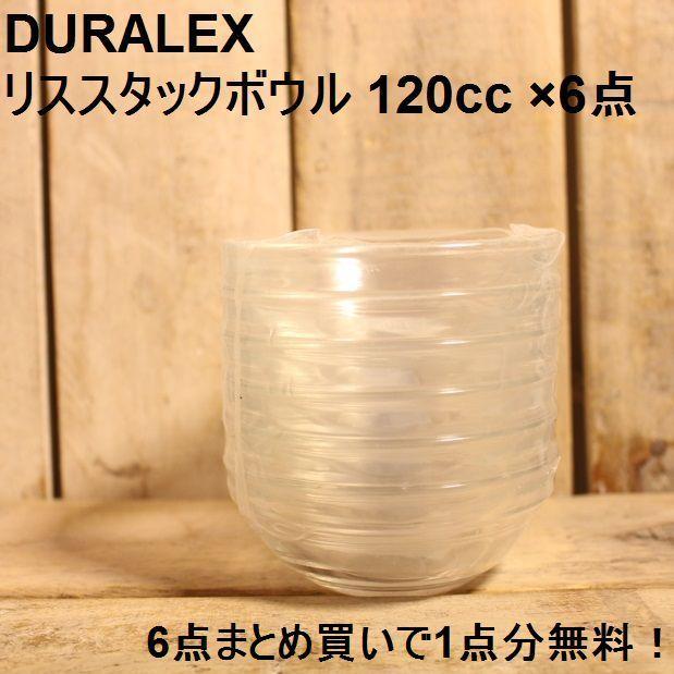 DURALEX リススタックボウル 120cc 6点セット