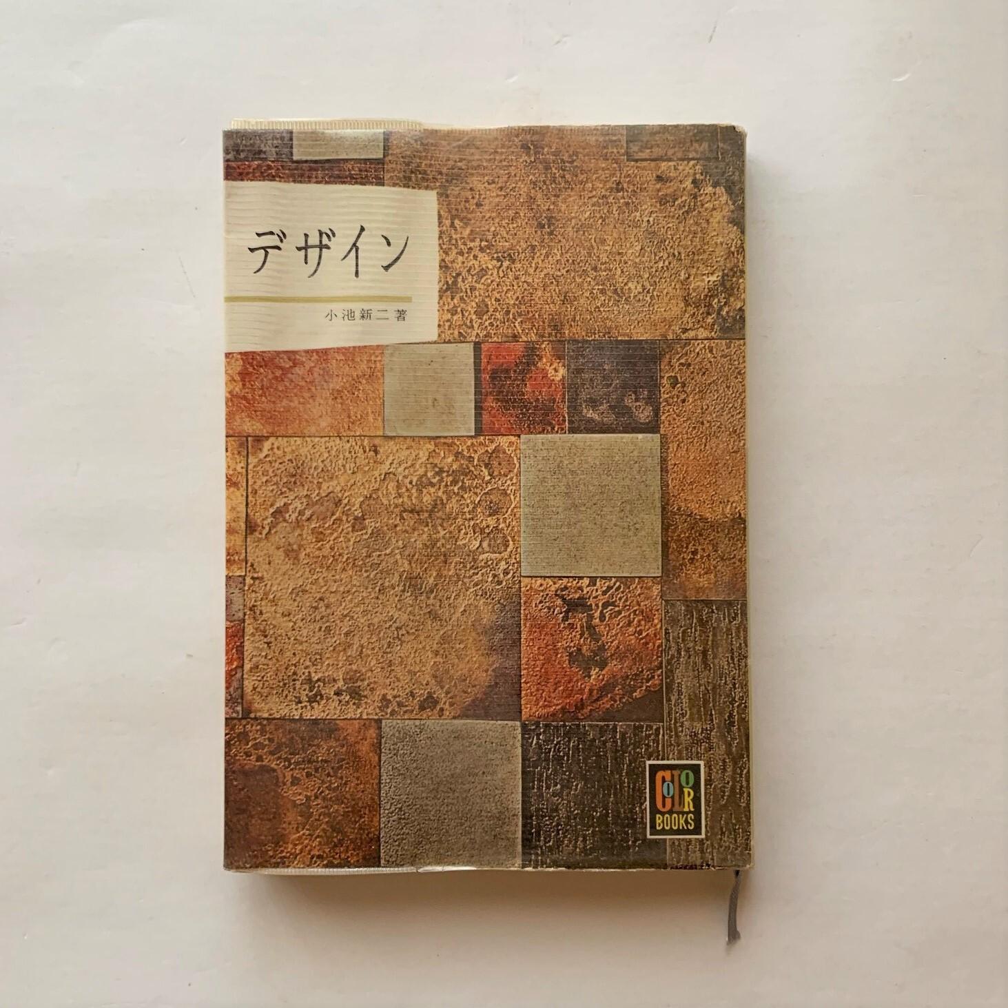 デザイン  /   カラーブックス75  /  小池新二