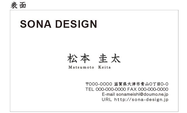 ビジネス片面名刺・シンプル 001 100枚