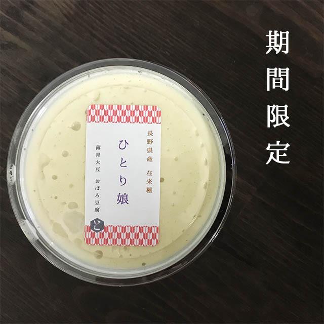 【期間限定】希少大豆!ひとり娘のおぼろ豆腐セット