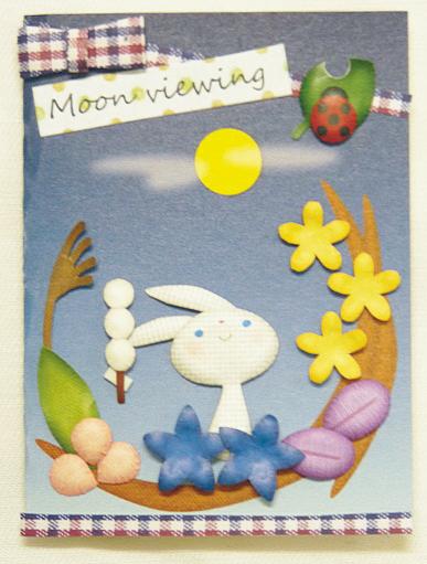 シーズンキット (カード) お月見カード