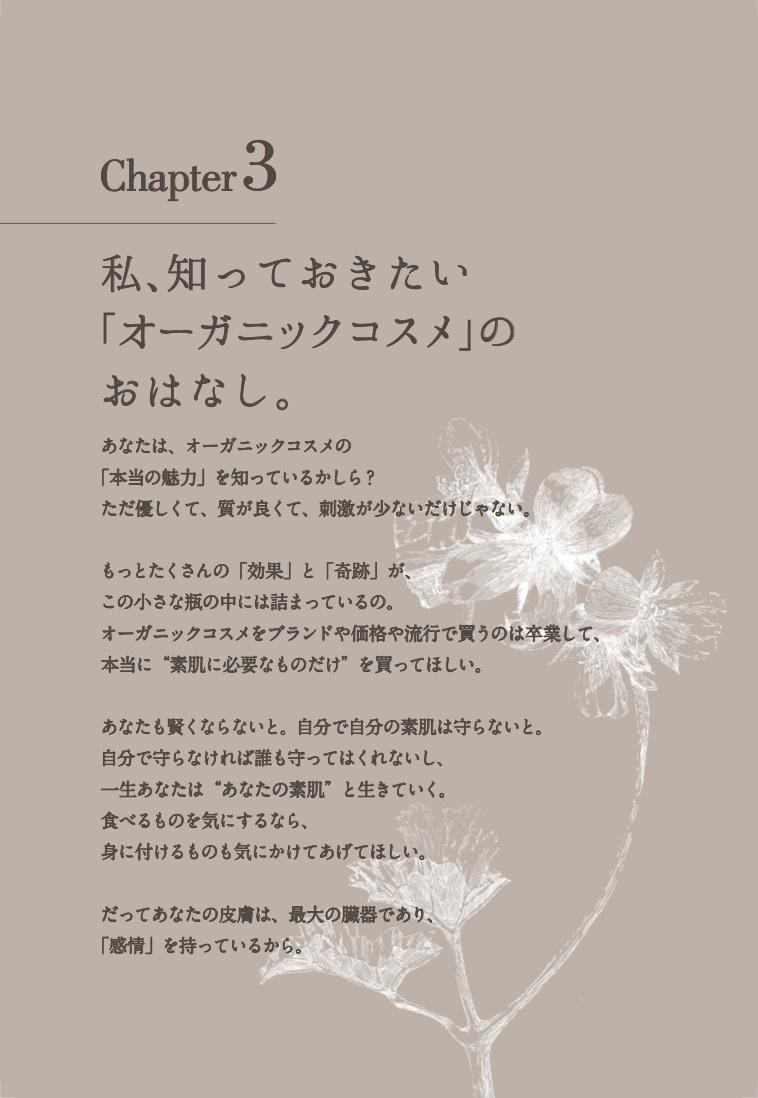 【書籍】「私、ファンデーションを卒業します。」書籍販売