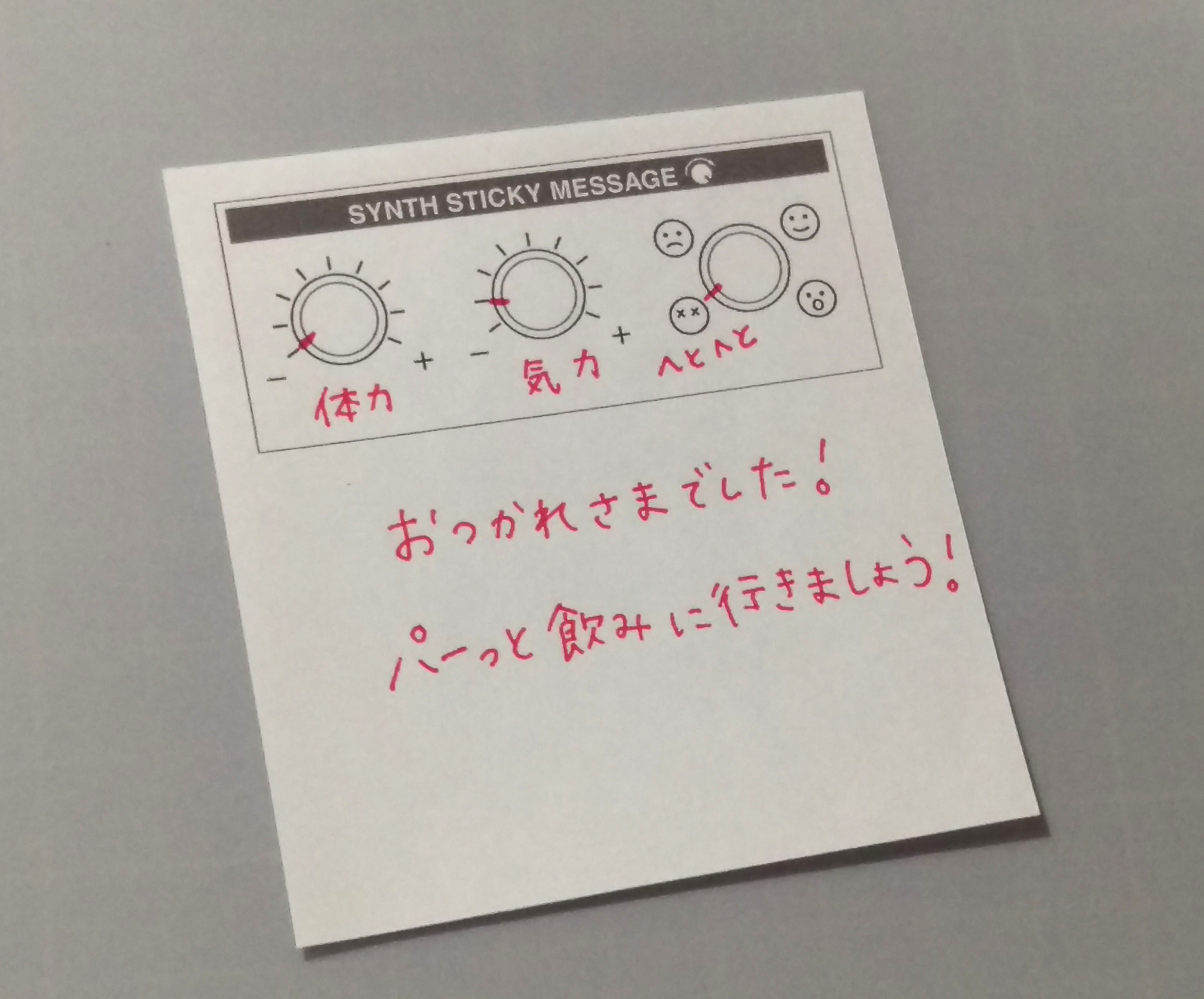 【ポストイット】シンセツマミふせん/Synth Sticky Message【SSM】