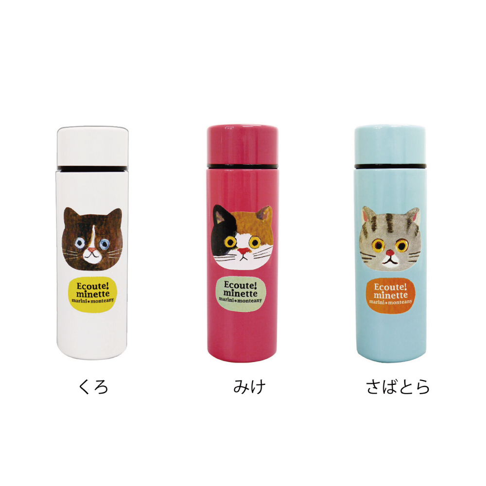 猫ボトル(エクートミネットミニボトル)