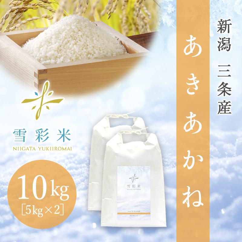【雪彩米】三条産 令和2年産 あきあかね 10kg