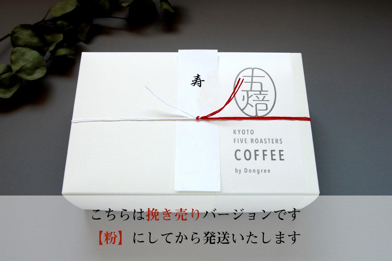 """【ギフト・挽き売りver】五焙 """"gobai"""" KYOTO FIVE ROASTERS COFFEE GIFT〜京都5店舗コーヒー豆ギフトセット〜"""