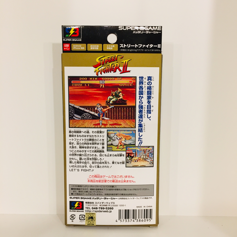 SUPER BGAME / STREET FIGHTER II (SBGC-S2) 『ストリートファイターII』
