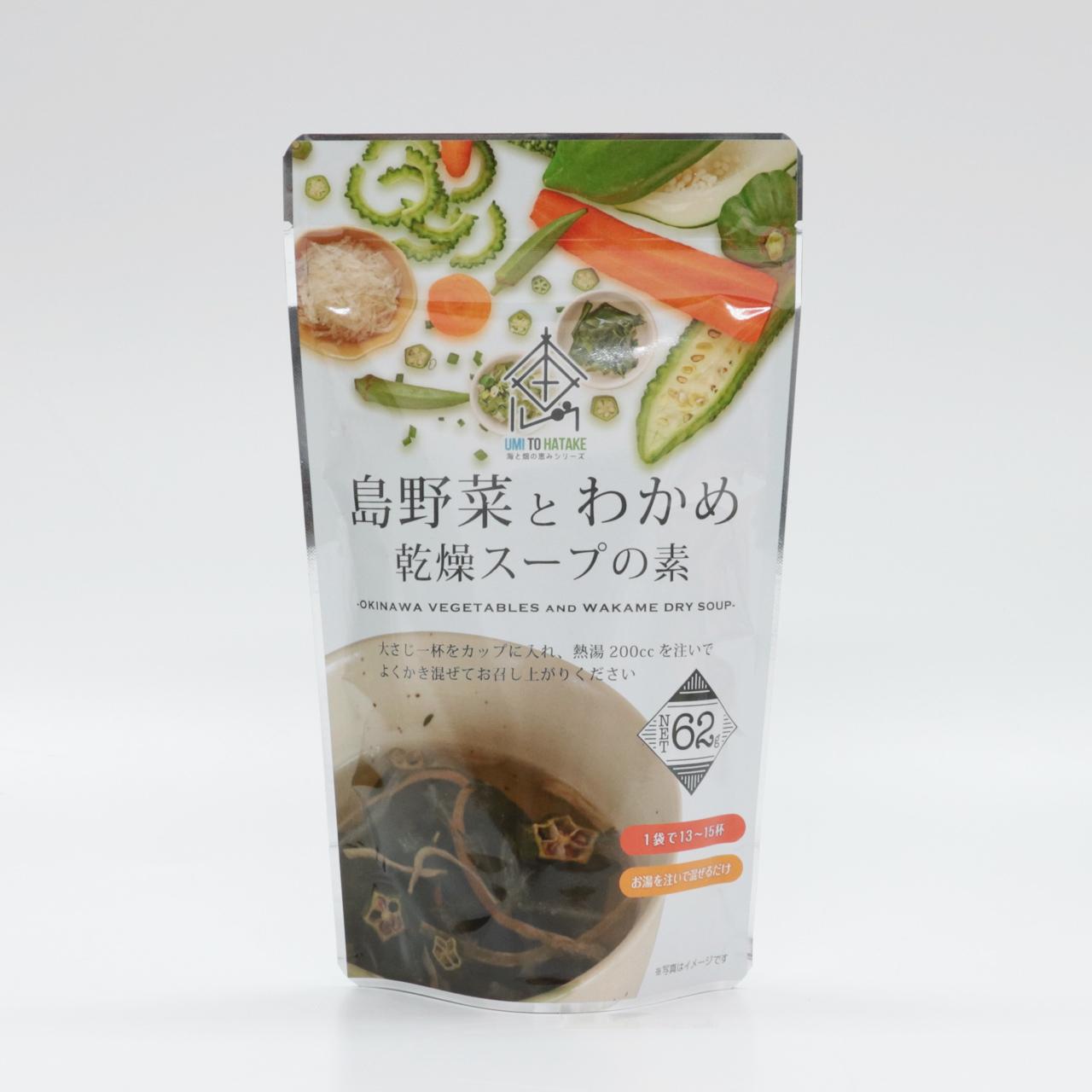 島野菜とわかめ乾燥スープの素 島酒家