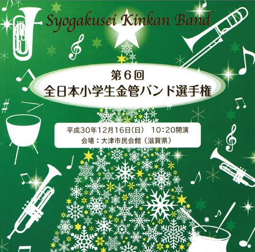 【CD】第6回全日本小学校金管バンド選手権スーパーエクセレント賞