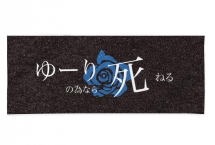 オリジナルタオル / Uri