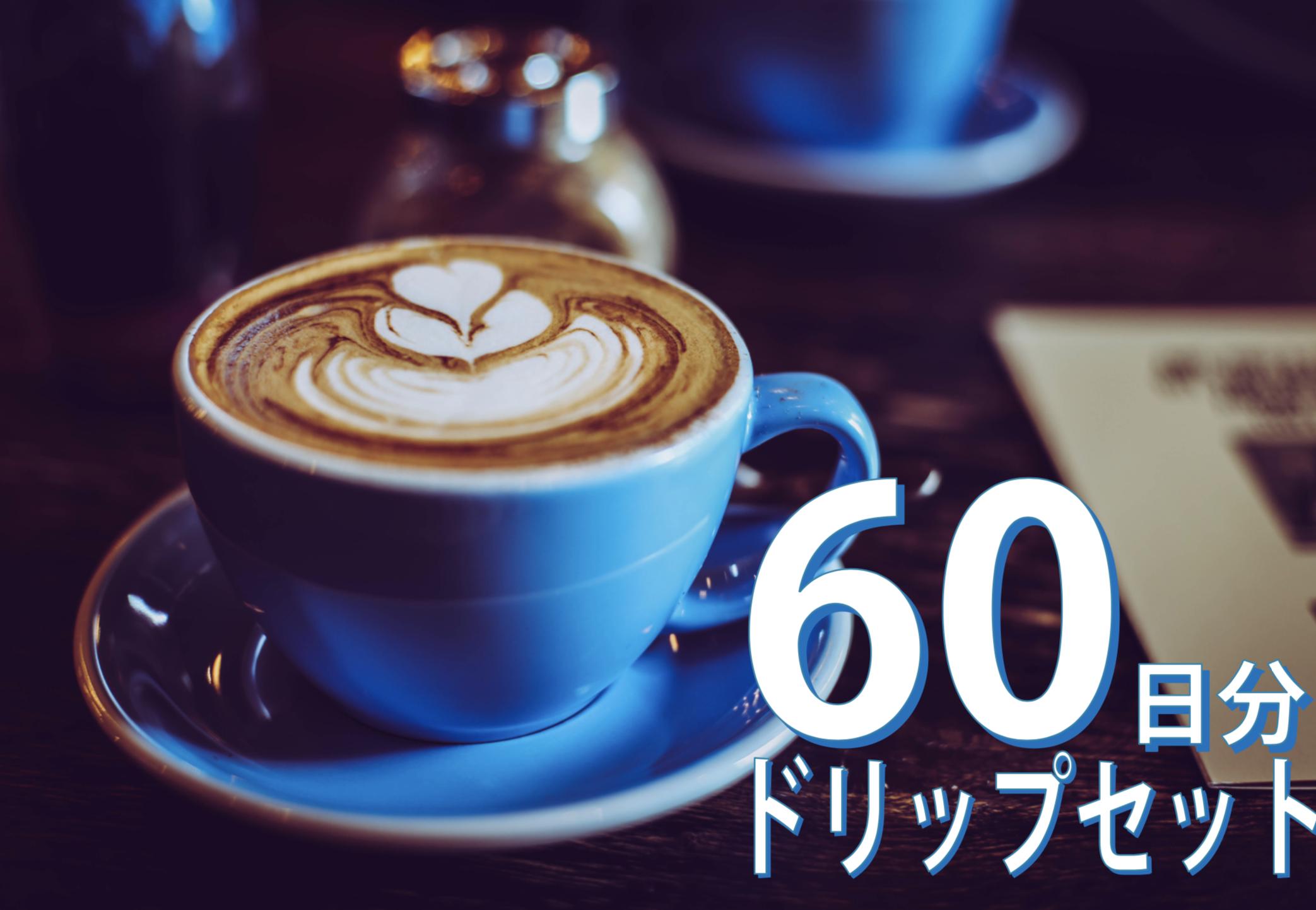 レインディア セブンブレンド 60ドリップ(御自宅用)
