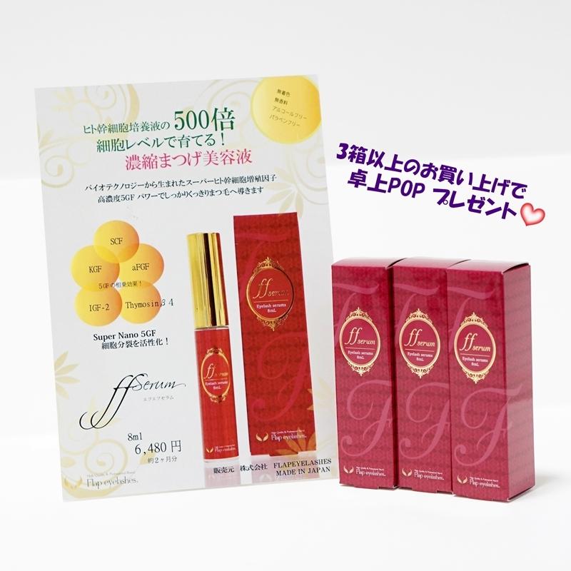 500倍濃縮まつげ美容液 ffセラム 販促POP付6本セット!!