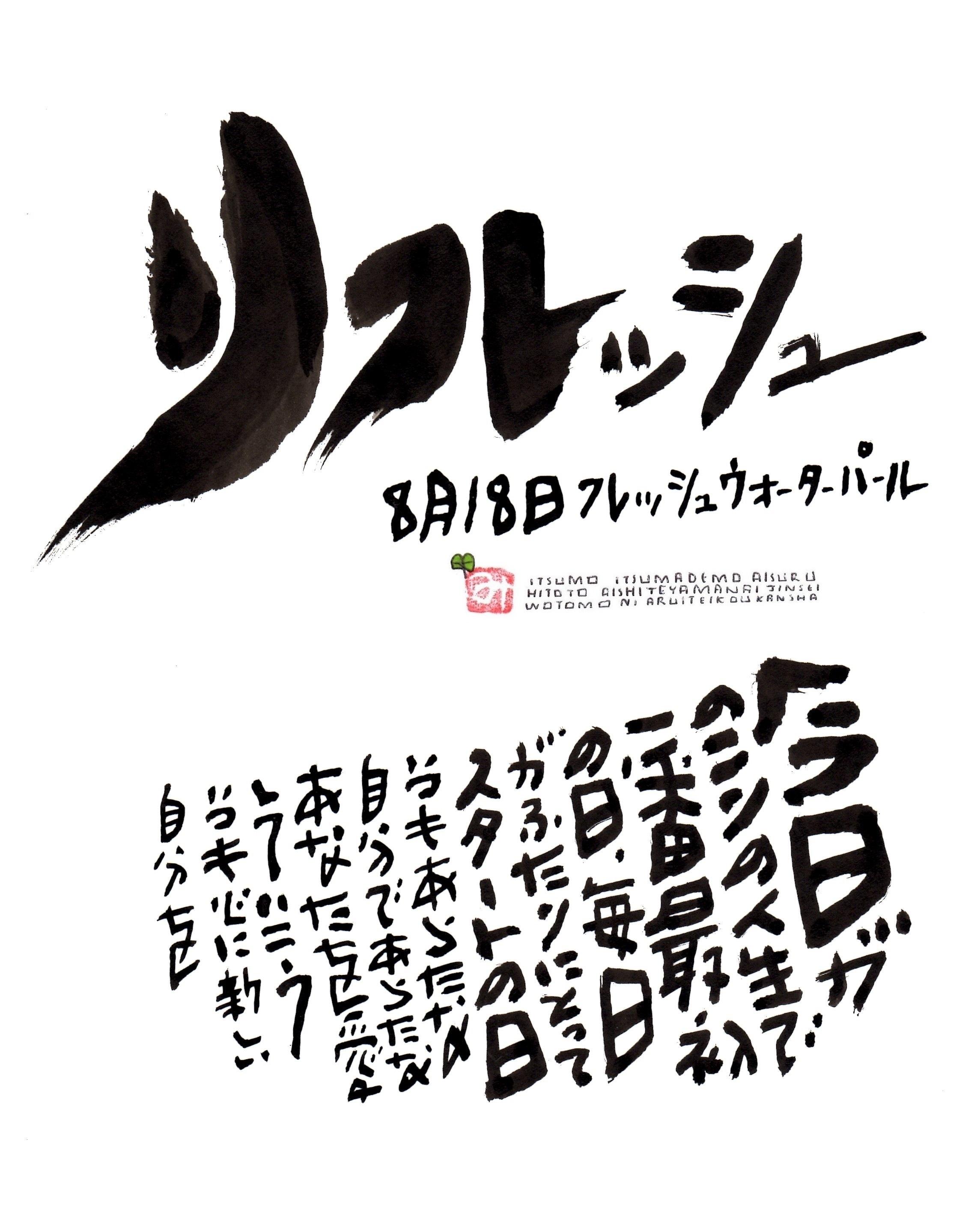 8月18日 結婚記念日ポストカード【リフレッシュ】