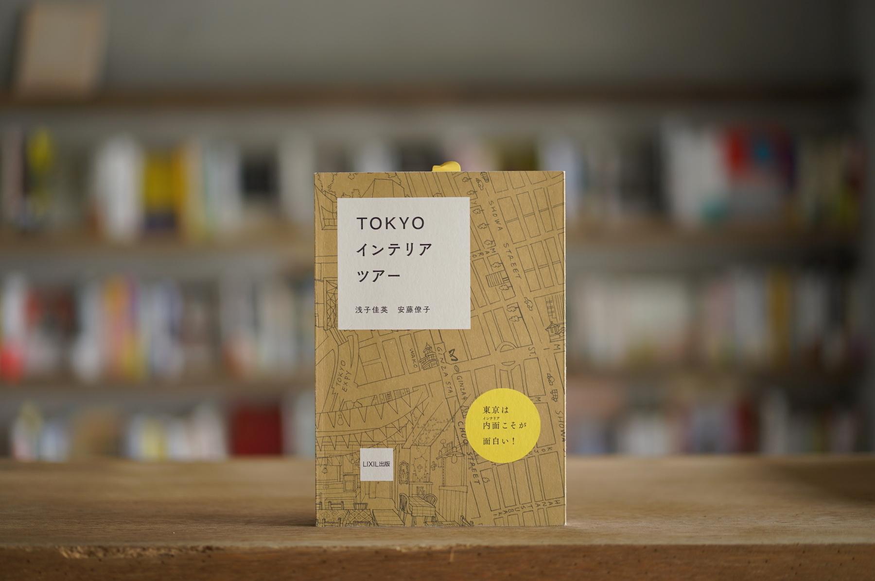 浅子佳英・安藤僚子 『TOKYOインテリアツアー』 (LIXIL出版、2016)