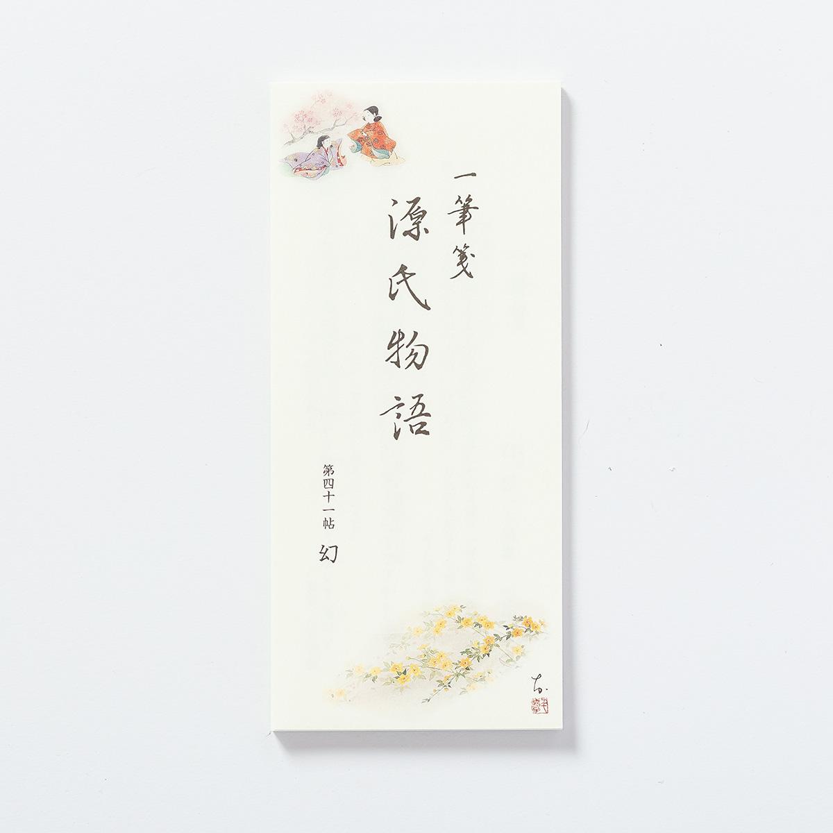 源氏物語一筆箋 第41帖「幻」