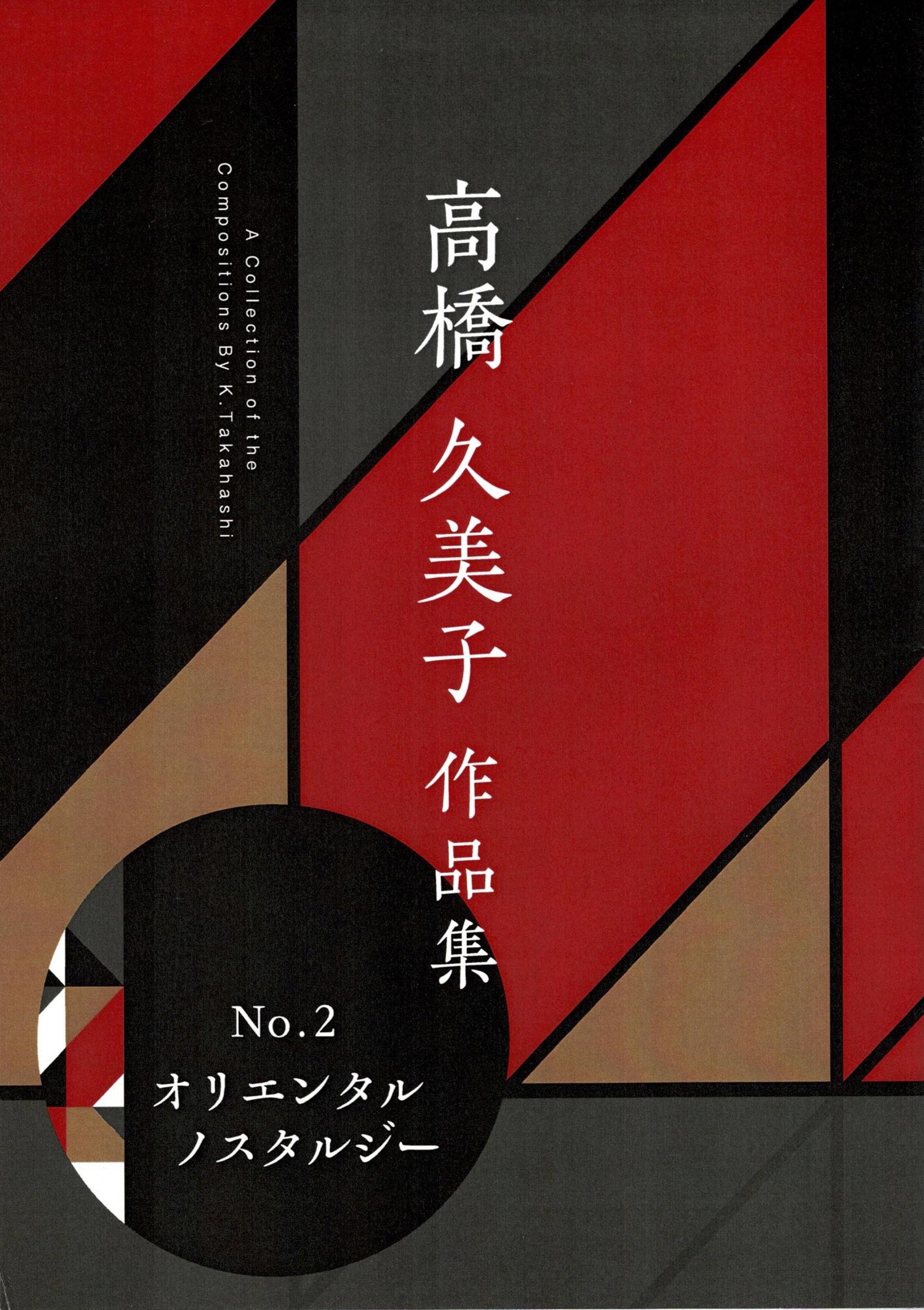 【楽譜】オリエンタル ノスタルジー 箏・三絃譜(B5判)