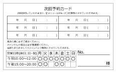 【PS_002】次回予約カード・営業時間入り(裏面専用)