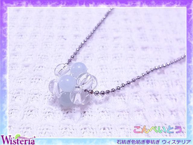 ブルークォーツァイト×水晶 こんぺいとうペンダント