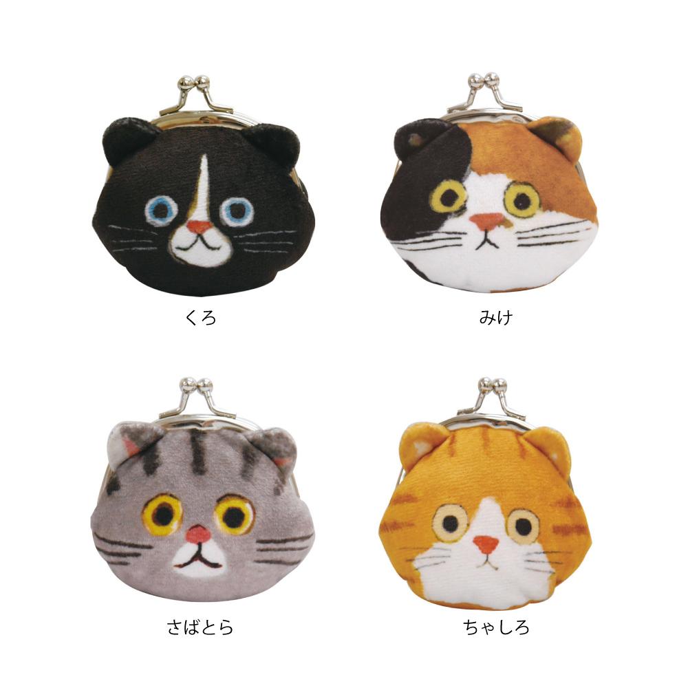 猫がま口ポーチ(フェイスがま口ポーチ)全4種類