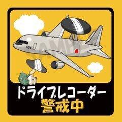 ひこうき工房Azul~あすーる~/AWACSドラレコ警戒中 ステッカー
