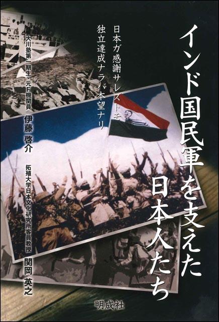 インド国民軍を支えた日本人たち