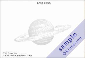 ポストカード - 白猫マイカの宇宙旅行