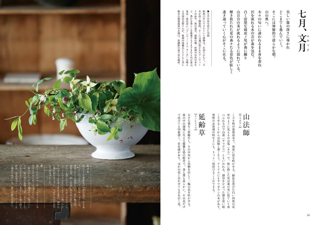 【送料無料】『四季をいつくしむ花の活け方』[書籍] - 画像3