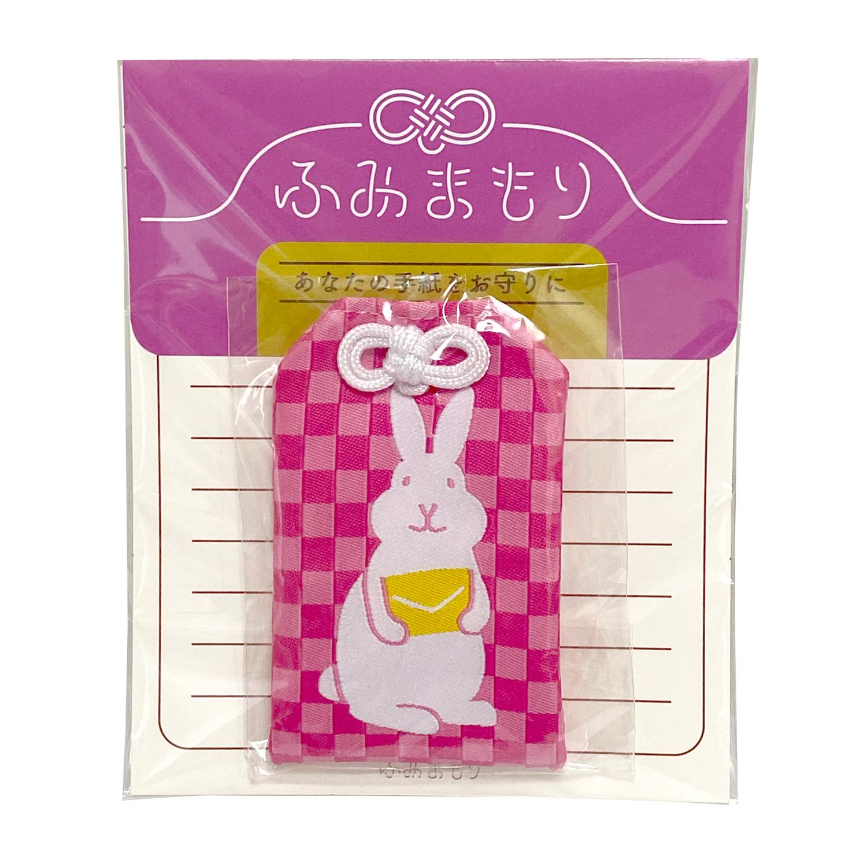 ふみまもり ウサギ(ピンク)