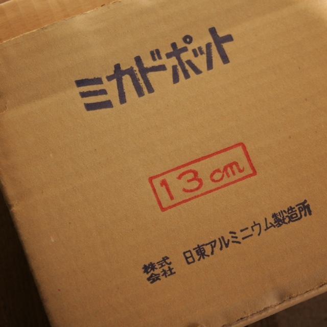 昭和のアルミポット