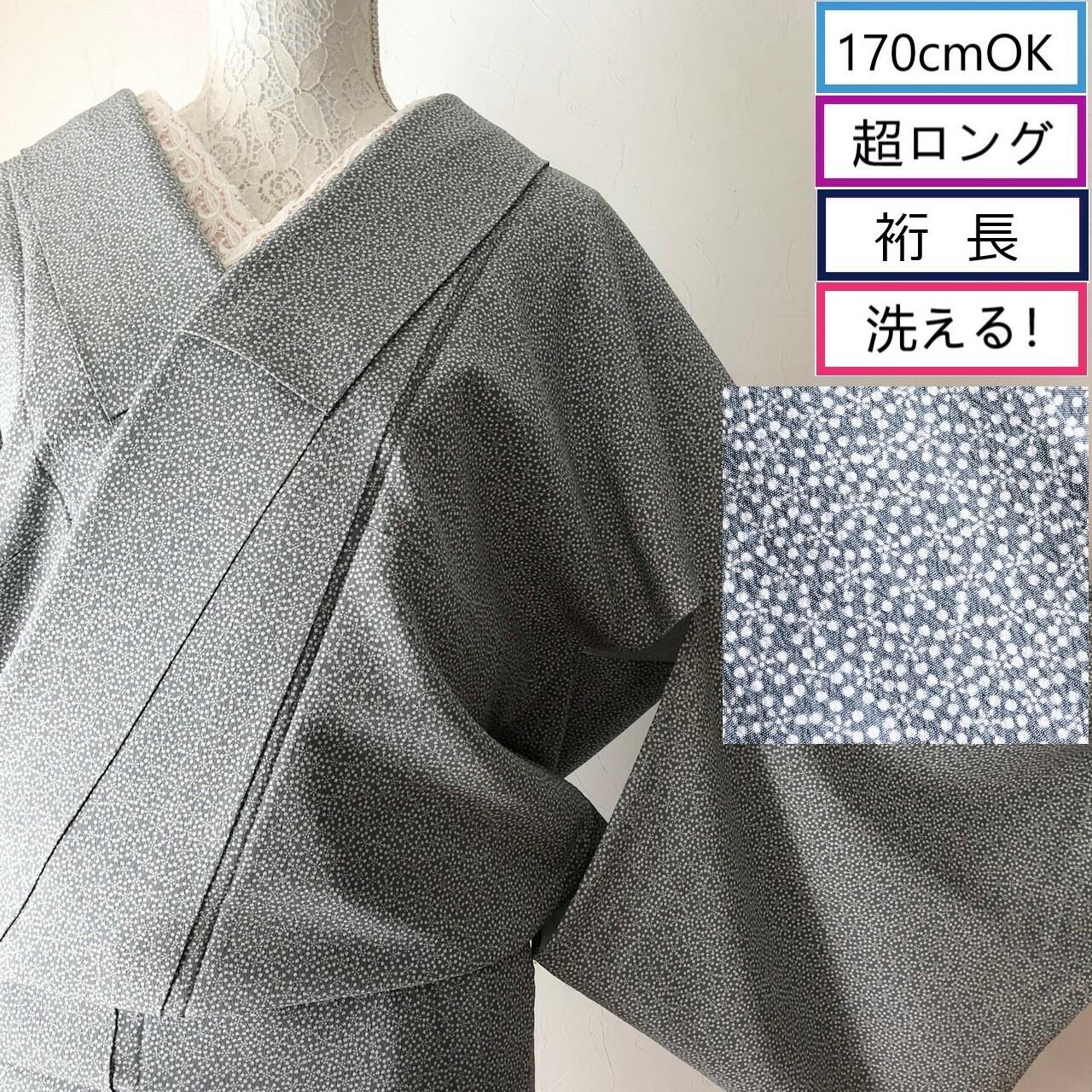 【超ロング丈の裄長】 洗える小紋 梅鉢柄  青みのライトグレー 丈175裄70
