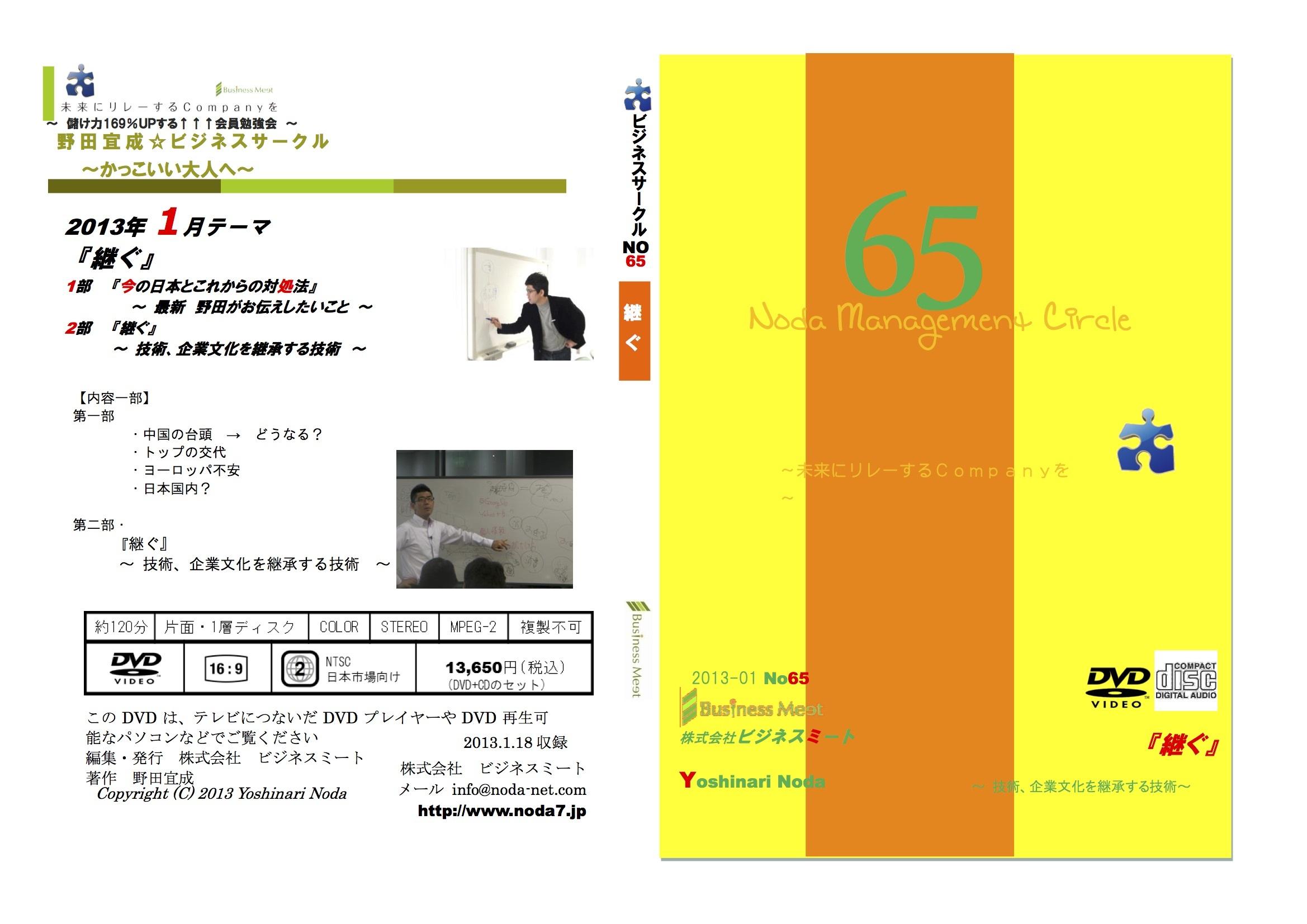 第65回'13年1月『継ぐ』~技術、企業文化を継承する技術~