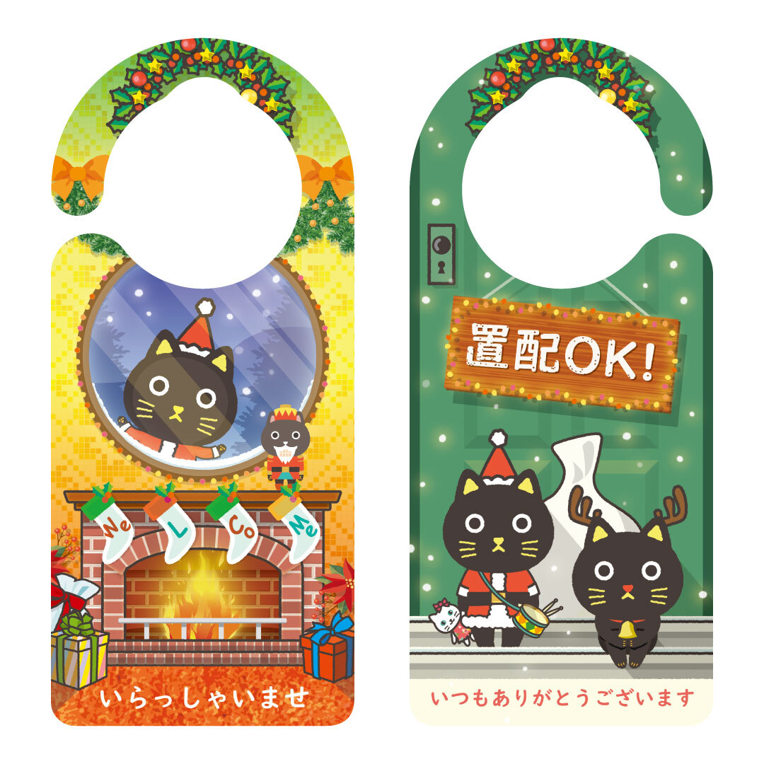 【新形状】クリスマス 黒猫 いらっしゃいませ/置き配OK[1211]【全国送料無料】 ドアサイン ドアノブプレート
