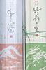西近江風土菓(2種セット)