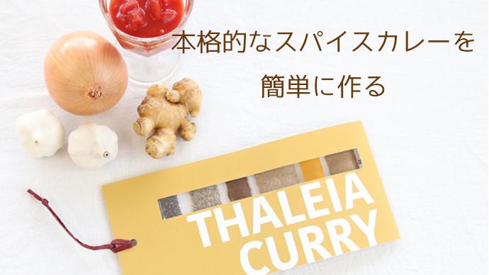 発売開始!THALEIA CURRY スパイスカレーを作るためのオーガニックスパイスセット 送料無料
