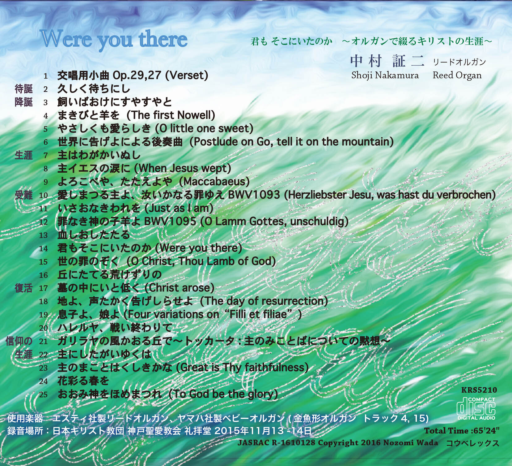 Were you there 君も そこにいたのか リードオルガン:中村証二