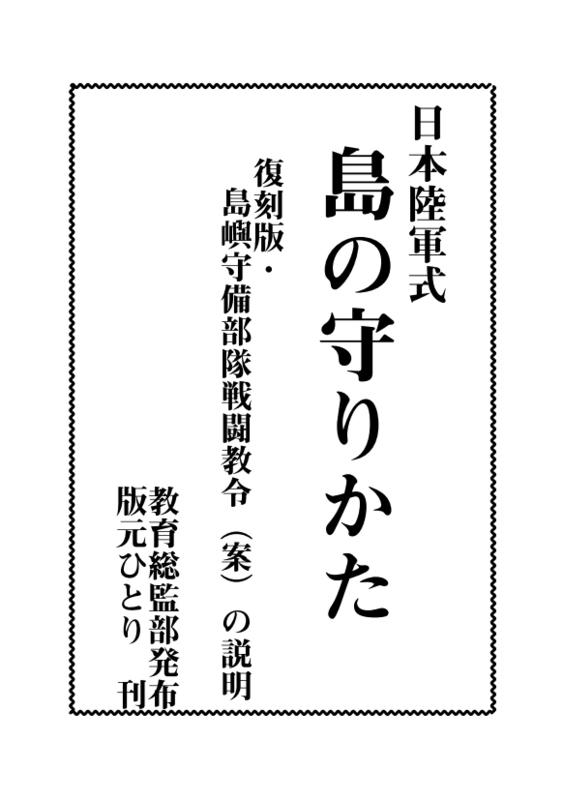 日本陸軍式「島の守りかた」 復刻版・島嶼守備部隊戦闘教令(案)の説明《完全版》