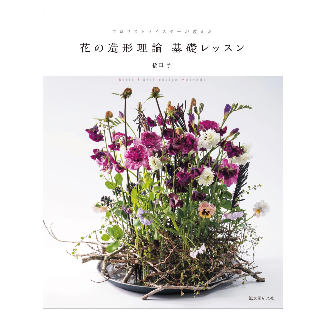 フロリストマイスターが教える 花の造形理論 基礎レッスン