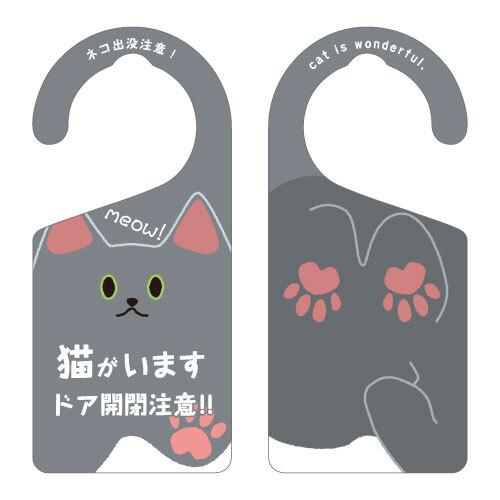猫がいます(ロシアンブルー)[1071] 【全国送料無料】 ドアノブ ドアプレート メッセージプレート