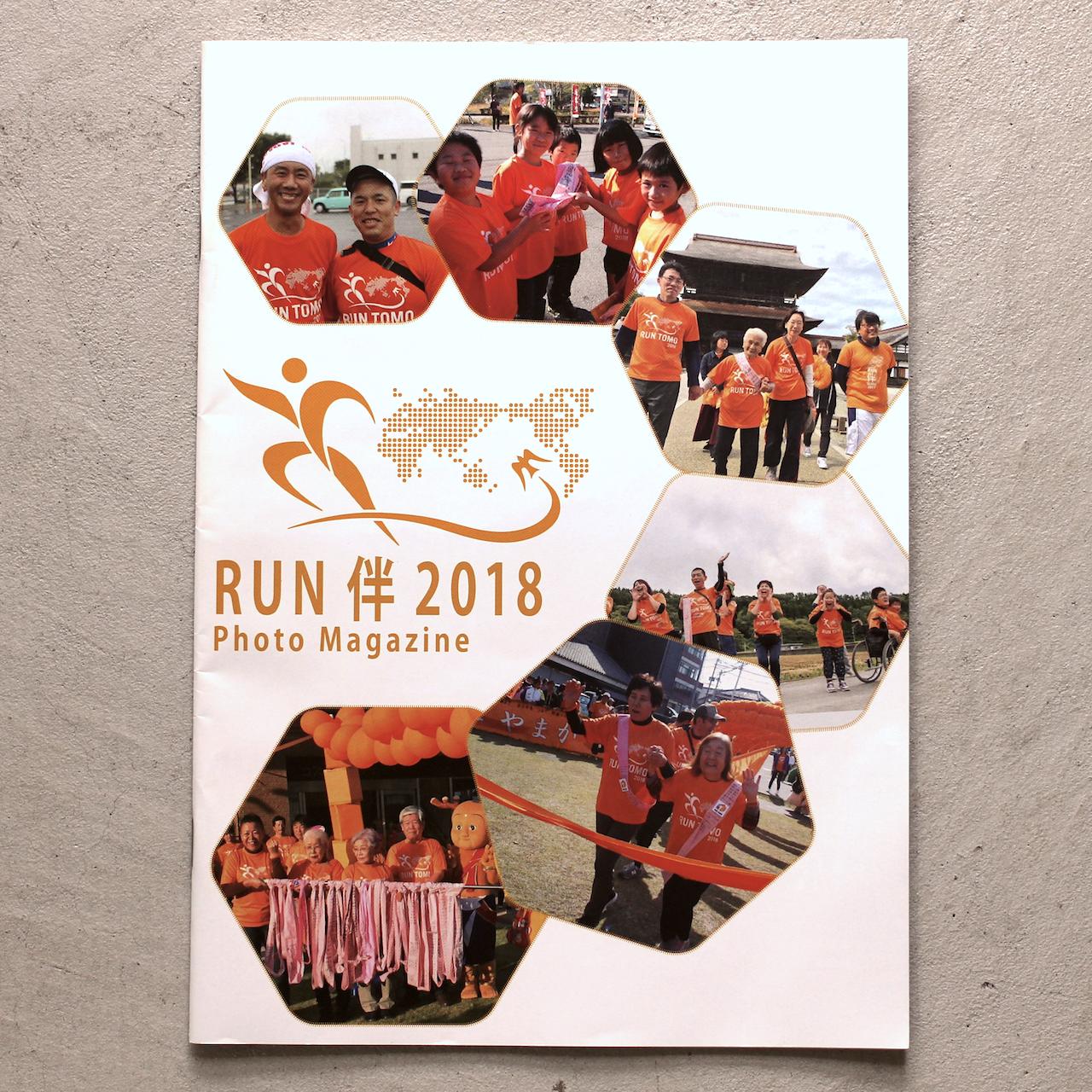 RUN伴2018フォトマガジン