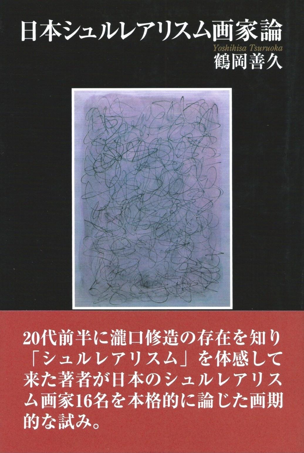 日本シュルレアリスム画家論[バーゲンブック]