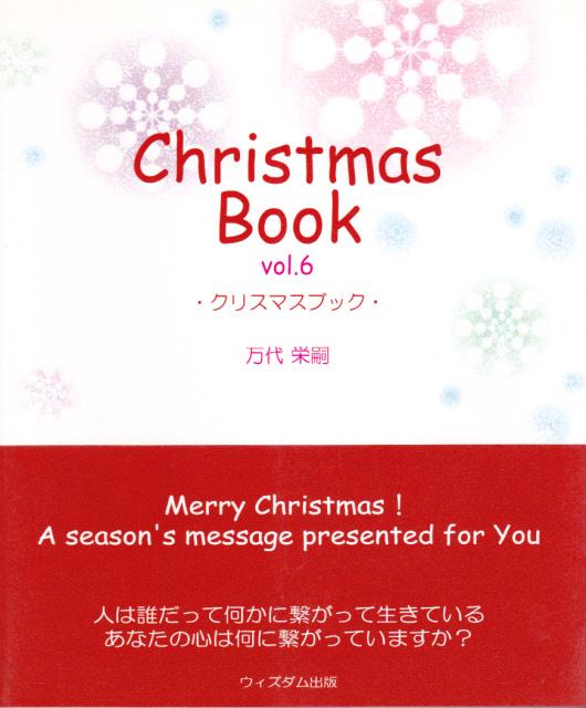 クリスマスブックVol.6