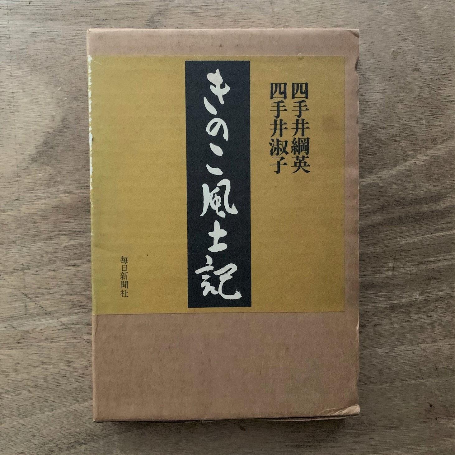 きのこ風土記 / 四手井 綱英 / 四手井 淑子