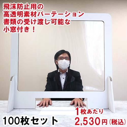 飛沫感染防止用パーテーション 100枚セット