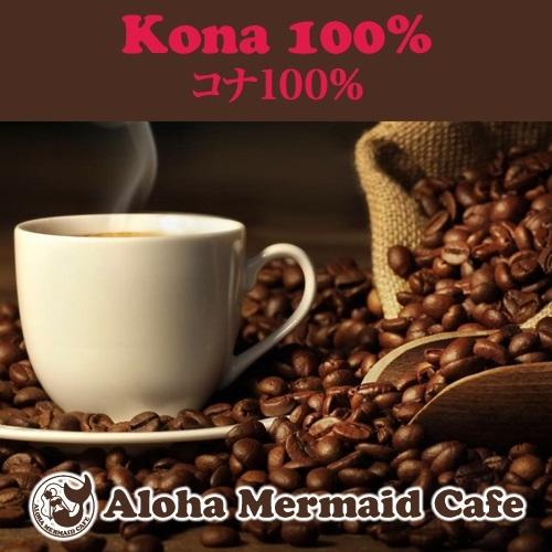 コナコーヒー 100% ドリップパック 10Pセット AMDC-KN10p