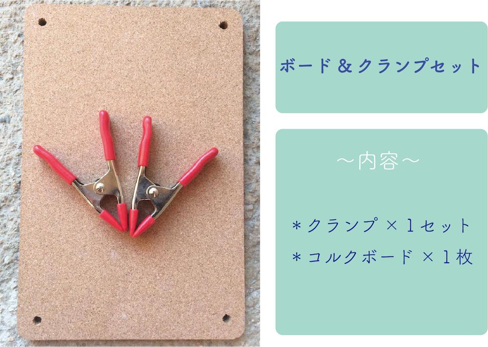 Maktub式マクラメ編み用ボード&クランプセット