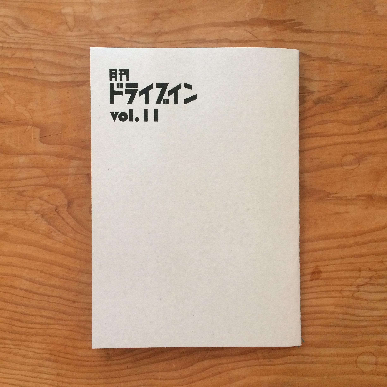 月刊 ドライブイン  vol.11