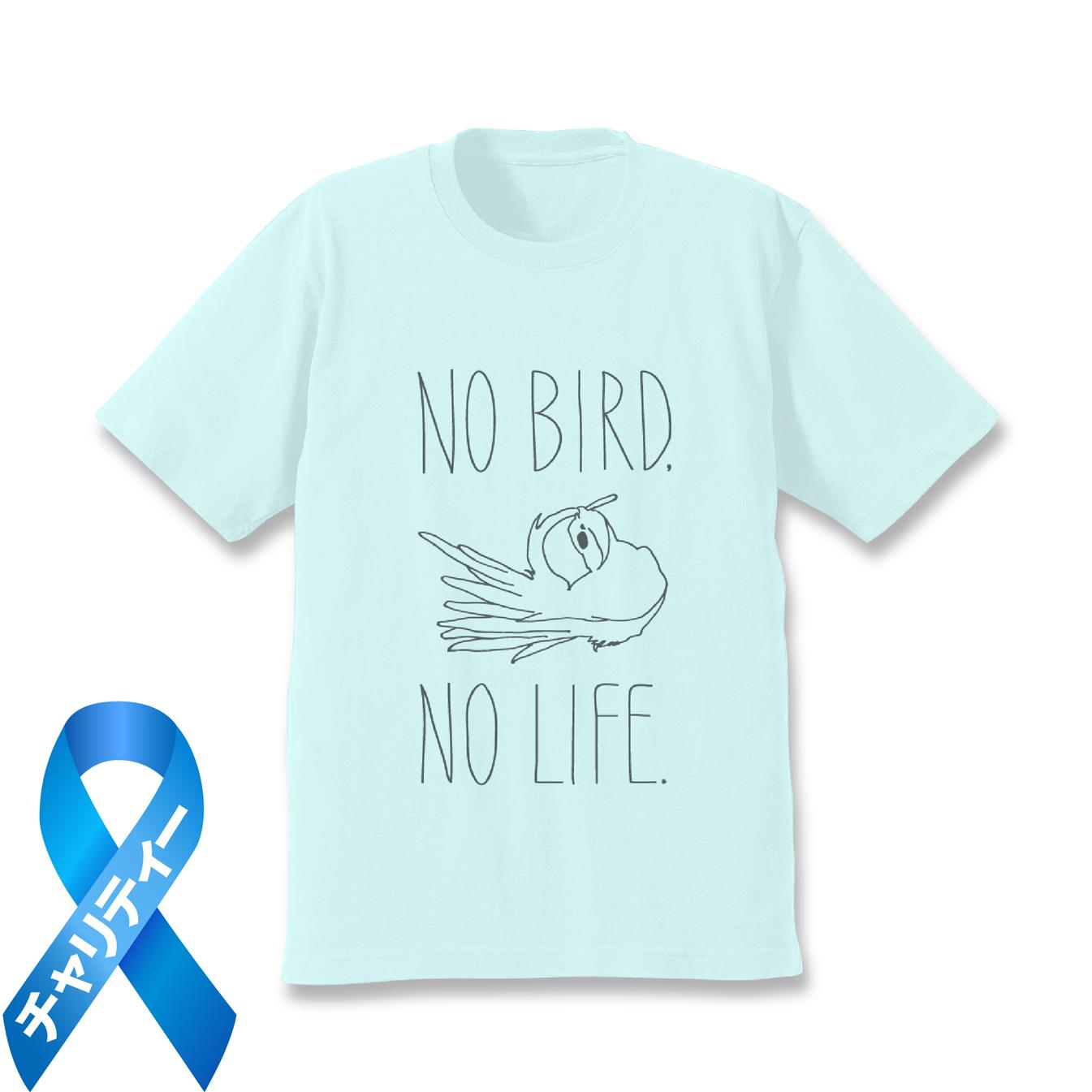 小鳥のいない人生なんて!Tシャツ 水色【チャリティー対象商品】