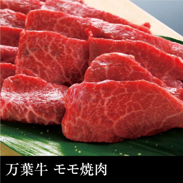 送料無料 万葉牛 モモ焼肉(400g)