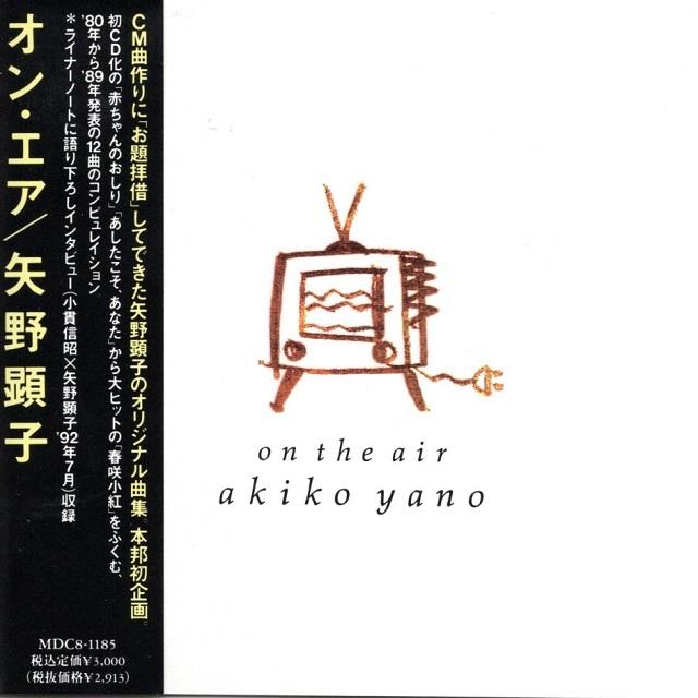 【CD・国内盤】矢野顕子 / オン・エア